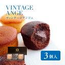 ヴィンテージアンジュ3個入取り寄せ 洋菓子 スイーツ 焼菓子 カップケーキ ショコラ フロマージュ