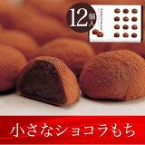 生クリームチョコレートをやわらかおもちで包みこみ、ココアパウダーで仕上げました。小さなショコラもち 12個入 【石村萬盛堂 九州 福岡 通販 プチギフト お菓子 洋菓子 スイーツ