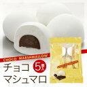 チョコマシュマロ5個袋入【お取り寄せ 石村萬盛堂 通販 洋菓子 お菓子 marshmallow おや