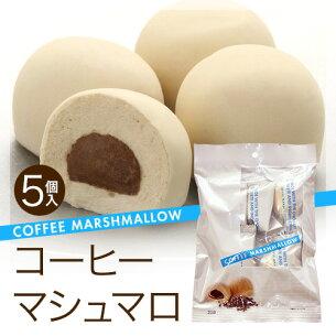 コーヒー マシュマロ marshmallow ギモーヴ