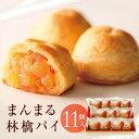 まんまる林檎パイ 11個入 【アップルパイ アップル リンゴ パイ 詰め合わせ お土産 個包装 スイ
