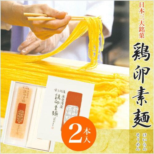 鶏卵素麺(けいらんそうめん)2本入日本三大銘菓お取り寄せ石村萬盛堂九州福岡博多通販老舗お菓子銘菓和菓