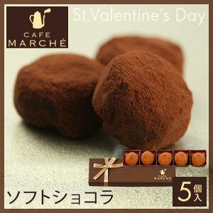 バレンタイン ショコラ プチギフト プレゼント スイーツ チョコレート チョコスイー