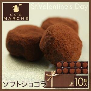 バレンタイン ショコラ プチギフト プレゼント スイーツ チョコレート
