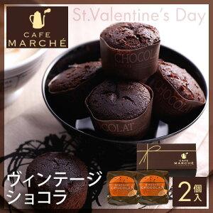 バレンタイン ヴィンテージショコラ プチギフト プレゼント スイーツ チョコレート