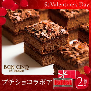 バレンタイン プチショコラボア プチギフト プレゼント スイーツ チョコレート