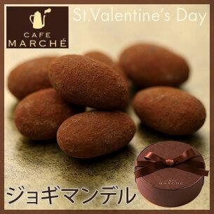 バレンタイン ジョギマンデル プチギフト プレゼント スイーツ アーモンド チョコレート チョコス