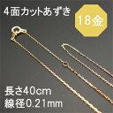 K18(18金)  4面カットあずきチェーン 長さ40cm (チェーン幅0.7mm・線径0.21mm)◇1本売り◇