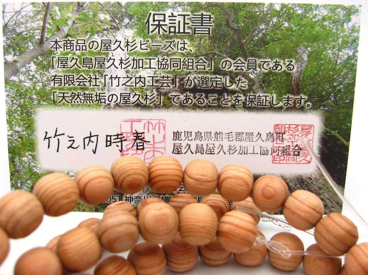 屋久杉 丸玉12mm 1粒売り ビーズ 石の蔵の紹介画像3