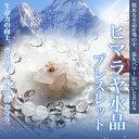 【送料無料】◆世界最高のパワースポットの水晶◆ヒマラヤ水晶(...