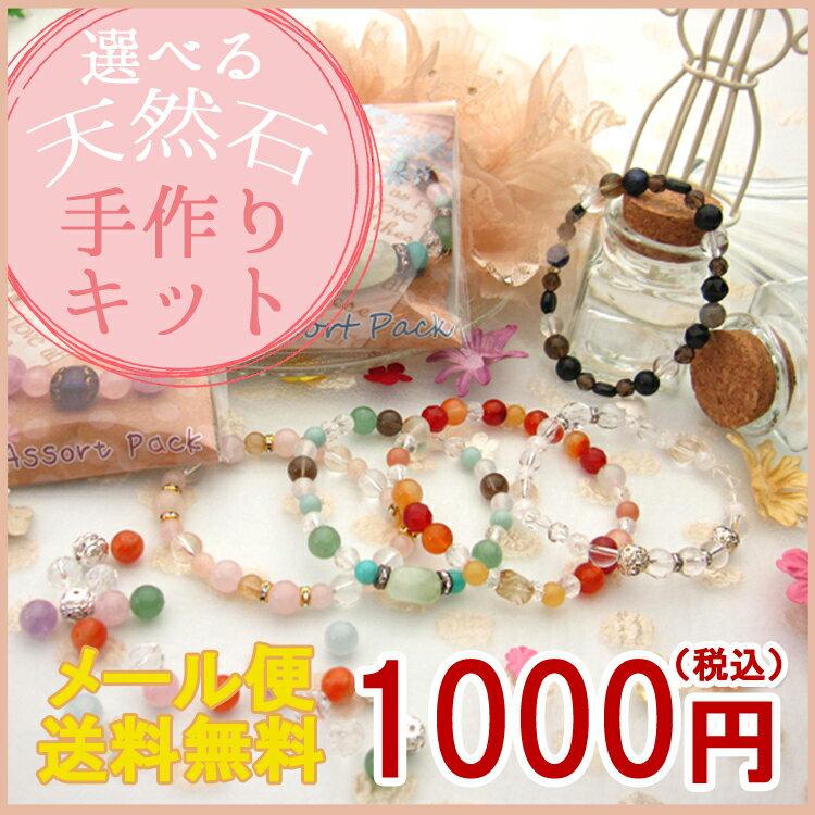 【ネコポス便送料無料】選べる12種類!1000円天然石手作りブレスキット
