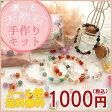 【メール便送料無料】選べる12種類!1000円天然石手作りブレスキット