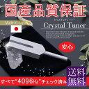 国産クリスタルチューナー(水晶ポイント・ケース付) ネコポス送料無料...