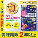 メーカー公式 酵素 サプリ 夜間 ダイエット ISDG 医食...