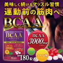 BCAA + クレアチン サプリメント タブレット(900mg×180粒)【ISDG 医食同源ドットコム直販】 BACC 体づくり サプリメント タブレット 筋トレ クランベリーカシス風味 健康食品 BCAA/クエン酸/クレアチン
