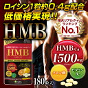 HMB サプリメント(錠剤 180粒)1袋1ヶ月分1日約89円【メール便送料無料】HMB TABLET 筋肉サプリ HMBCa/クエン酸/ビタミンB2 【ISDG 医食同源ドットコム直販】