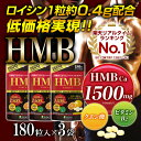 HMB TABLET(180粒×3袋セット)1日約84円【送料無料】HMBタブレット【ISDG 医食同源ドットコム直販】HMBCa/クエン酸/ビタミンB2 筋肉好きにはたまらないパワー成分!!