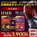 HMB サプリ(180粒)とBCAA + クレアチン サプリ...