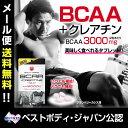 BCAA クレアチン サプリ 魔裟斗 愛用 ベストボディジャパン 公認 サプリメント ISDG 医食...