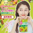 【送料無料】酵素 サプリメント ダイエット酵素 120粒 3...