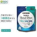 【 送料無料 】ダイエット サプリ 3層構造 Total D...