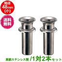 お墓用 花立 ステンレス製 筒径:48mm(小) 1対2本セット 差し込みタイプ ツバ付き型