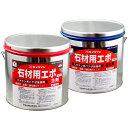 セメダイン 石材用エポ 20kgセット(主剤10kg/硬化剤10kg) エポキシ樹脂系接着剤 現場施工用 耐水性 二液混合タイプ