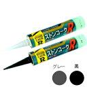 コニシ ボンド コーキング剤石材用 耐震施工タイプ ストンコークR 色:2色(グレー/黒)