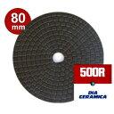 三和研磨工業 ダイヤセラミカ 80mm 粒度:#500R(レジンダイヤ) ハンドポリッシャー用 石材用 研磨砥石 ダイヤペーパー