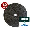三和研磨工業 ダイヤセラミカ 80mm 粒度:#1000R(レジンダイヤ) ハンドポリッシャー用 石材用 研磨砥石 ダイヤペーパー