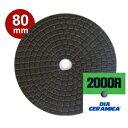 三和研磨工業 ダイヤセラミカ 80mm 粒度:#2000R(レジンダイヤ) ハンドポリッシャー用 石材用 研磨砥石 ダイヤペーパー