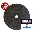 三和研磨工業 ダイヤセラミカ 125mm 粒度:#3000R(レジンダイヤ) ハンドポリッシャー用 石材用 研磨砥石 ダイヤペーパー