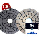 三和研磨工業 ダイヤセラミカ 100mm粒度:#ツヤハンドポリッシャー用 石材用 研磨砥石 ダイヤペーパー