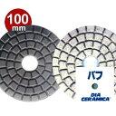 三和研磨工業 ダイヤセラミカ 100mm 粒度:#バフ(黒/白) ハンドポリッシャー用 石材用 研磨砥石 ダイヤペーパー