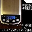 デジタルポケットスケール/精密秤0.01g単位☆PCS機能付デジタル計量器 【05P07Feb16】