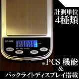 デジタルポケットスケール/精密秤0.01g単位☆PCS機能付デジタル計量器