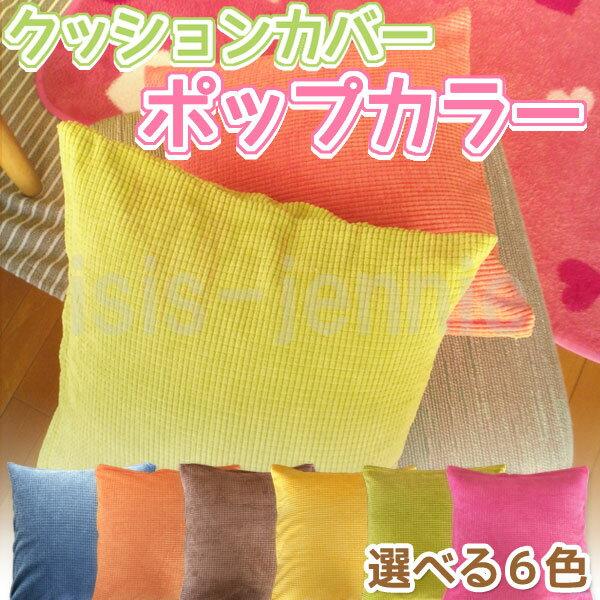 クッションカバー ポップカラー(45×45cm)
