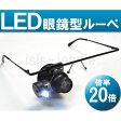 LED眼鏡型ルーペ☆20倍 細かい作業に最適! 【532P15May16】