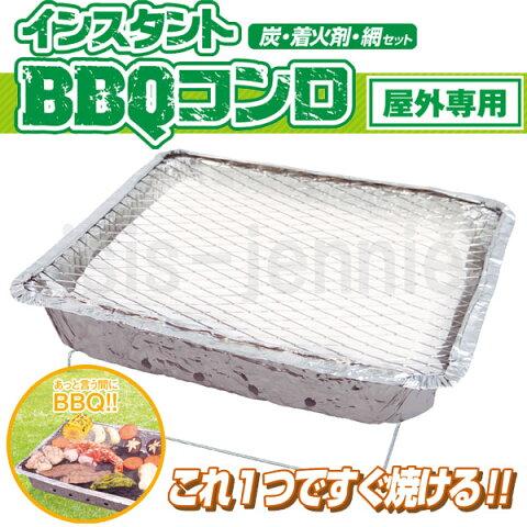 インスタント バーベキューコンロ BBQセット グリル
