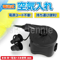 電池式空気入れ専用ノズル3種付きプール用電動エアーポンプ