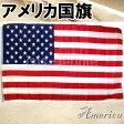【メール便送料無料】アメリカ国旗☆約146×90cm National Flag 【05P07Feb16】