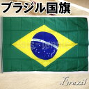 【メール便送料無料】ブラジル国旗☆約150×90cm National Flag【05P03Dec16】