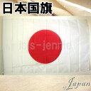 【メール便送料無料】日本国旗☆約140×90cm National Flag【05P05Nov16】