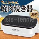 卓上焼き肉器 コンパクト 電気コンロ 焼肉器