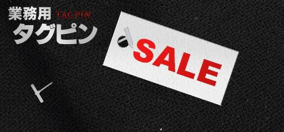 洋服や衣類の値札付けに!タグピン 選べる6種類の商品画像