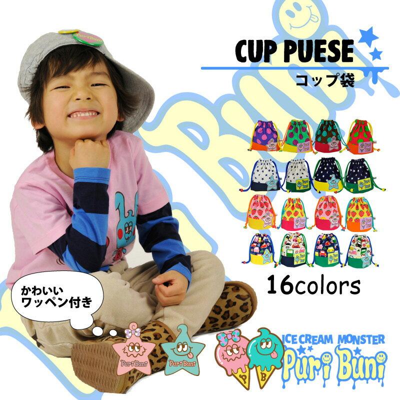 巾着袋Sコップ袋子供キッズジュニアハンドメイド幼稚園保育園男の子女の子入学お祝いに通園・通学用にもワ