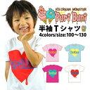 こども Tシャツ キッズ ジュニア 100cm 110cm 130cm 子供服 女の子 男の子 半袖 ハート ロゴ tシャツ 10P03De...