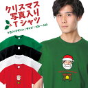 クリスマス 顔写真入り サンタ 無地 おもしろ Tシャツ 5.6オンス ヘビーウェイトTシャツ 100~160サイズ 半袖 無地 おもしろ Tシャツ おもしろ プレゼント ふざけTシャツ ネタtシャツ 文字Tシャツ