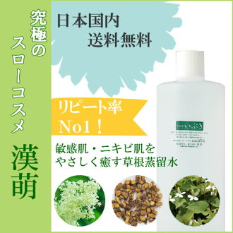 """Breathe"" handmade beauty Wednesday of Han sign (KANPOO) Japan (conditioning lotion); 500 ml"
