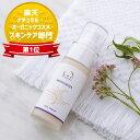 ネオナチュラルモイスチャーライザー(保湿乳液)30ml【メール便不可】